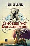 Съкровището от Константинопол - Том Егеланд -