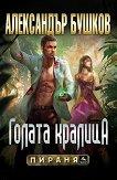 Пираня: Голата кралица - книга