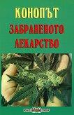 Конопът - забраненото лекарство - Росица Тодорова, Християна Драгостинова -