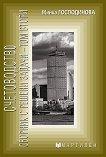 Сборник с решени задачи по счетоводство - том 2 - книга
