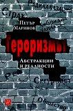 Тероризмът - Петър Маринов -
