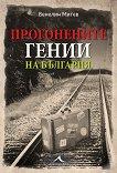 Прогонените гении на България - книга