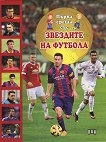 Първа среща със звездите на футбола - Костадин Костадинов -