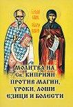 Молитва на Св. Киприян против магии, уроки, лоши езици и болести -