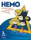 Немо: Математически приключения и пътешествия за 3. клас - книга за учителя