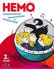 Немо: Математически приключения и пътешествия за 2. клас - помагало