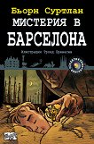Детективи по неволя - книга 9: Мистерия в Барселона - Бьорн Суртлан -