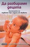 Да разбираме децата. Значението на първите три години от живота - д-р Силвана Монтанаро - книга