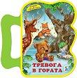 Книжка с дръжка: Тревога в гората - Савина Попова -