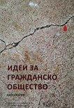 Идеи за гражданско общество. Антология - Хараламби Паницидис, Огнян Касабов, Борис Попиванов -