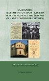Българите, църковното строителство и религиозната литература - Надя Манолова-Николова -