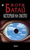 История на окото - Жорж Батай -