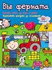 Забавна книга за игра и учене: Във фермата + стикери -