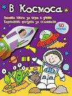 Забавна книга за игра и учене: В космоса + стикери -