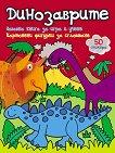 Забавна книга за игра и учене: Динозаврите + стикери -