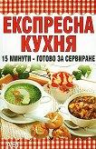 Експресна кухня : 15 минути - готово за сервиране - Донка Стоева - книга