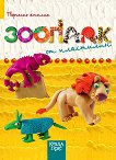 Зоопарк от пластилин -