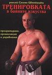 Тренировката в бойните изкуства - книга