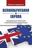Великобритания и Европа. Обединеното кралство и европейската интеграция - Никола Аврейски -