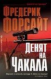 Денят на Чакала - Фредерик Форсайт - книга