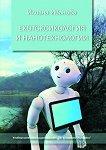 Екотоксикология и нанотехнологии - Илиана Иванова -