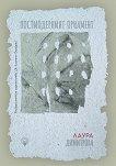 Постмодерният орнамент - Лаура Димитрова - книга