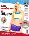Влез във форма за 30 дни : Единственото специализирано списание за дамски фитнес - продукт