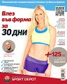 Влез във форма за 30 дни : Единственото специализирано списание за дамски фитнес -