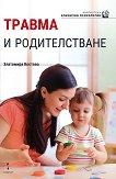 Травма и родителстване - Златомира Костова -