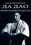 Да Дао: Основи на бойното изкуство - Стоян Цветкашки -