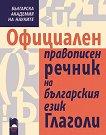 Официален правописен речник на българския език: Глаголи - учебник