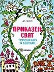 Арт терапия - творческа книга за оцветяване: Приказен свят -