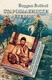 Старопланински легенди - Йордан Йовков -