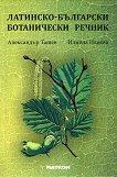 Латинско-български ботанически речник - Александър Ташев, Илияна Илиева -