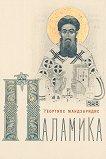 Паламика - Георгиос Мандзаридис -