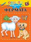 Оцвети: Животните от фермата - Аугусто Вечи -