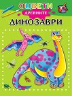 Оцвети: Древните динозаври - книга