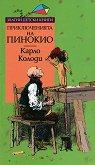 Приключенията на Пинокио - Карло Колоди - книга