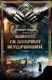 Войните ги започват неудачниците - Вадим Панов -