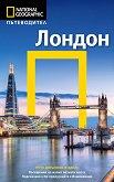 Пътеводител National Geographic: Лондон - Луиз Никълсън -