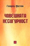 Човешката несигурност - Проф. Георги Фотев -
