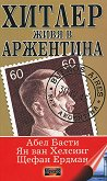 Хитлер живя в Аржентина - Абел Басти, Ян ван Хелсинг, Щефан Ердман - книга