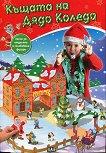 Къщата на Дядо Коледа + макет за сглобяване -