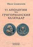 11 апологии на Григорианския календар - Иван Симеонов - книга