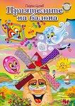 Приказки с игри: Приятелите на балона - Георги Цонев -