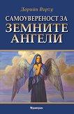 Самоувереност за земните ангели - Дорийн Върчу -