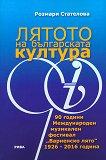 Лятото на българската култура - Розмари Стателова -