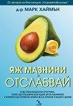 Яж мазнини и отслабвай - Д-р Марк Хаймън - книга