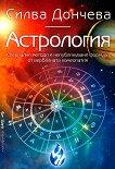Астрология - Силва Дончева - книга