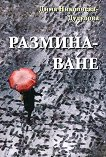 Разминаване. Разкази - Дима Николчева-Дудулова -
